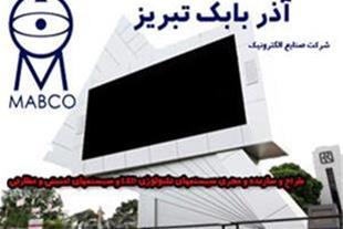 تولید تابلو روان در تبریز