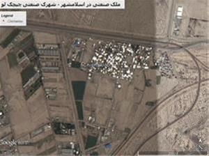 ملک صنعتی (اسلامشهر) - 1