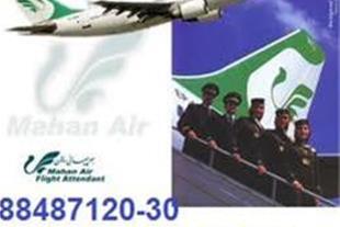 بلیط هواپیما چین ماهان  و تور ویژه پکن 88487120-30