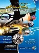 کتاب رانندگی تدافعی
