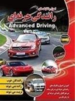 کتاب رانندگی حرفه ای