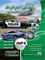 کتاب رانندگی استراتژیک