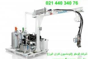 ساخت دستگاه تزریق فوم سرد مبلی و گرم کوره ای