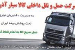 شرکت حمل ونقل سیاراذر