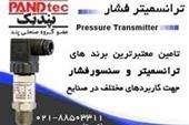 ترانسمیتر فشار