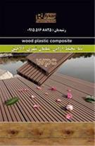 چوب پلاست اردبیل مبلمان شهری wood plastic