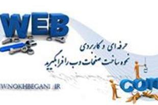 آموزش طراحی صفحات وب وبرنامه نویسی