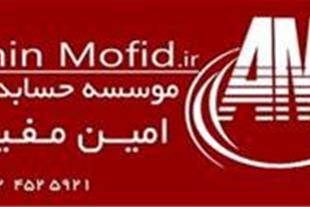 تنظیم اظهارنامه مالیاتی و دفاتر قانونی در استان قم