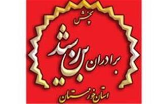 اماده برای اخد نمایندگی در استان خوزستان