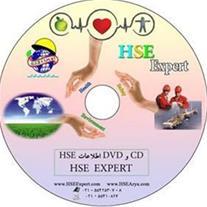 فروش پک و جزوه اطلاعات در زمینه HSE
