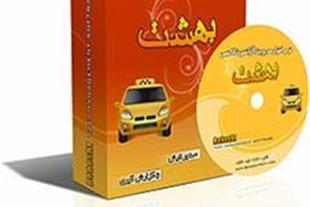 نرم افزار مدیریت آژانس تاکسی تلفنی