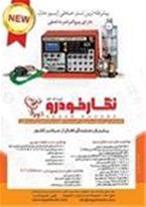 مولتی تستر  دیجیتالی  ECU مدل  ET128 NEW
