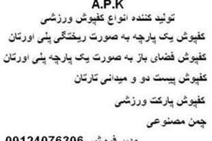 شرکت آکام پارس کیمیا (مجری کفپوش ورزشی )0912407630