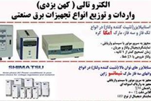 الکترو تالی  واردات و فروش انواع  لوازم برق صنعتی