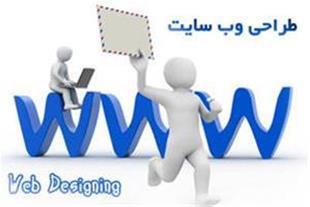 طراحی رایگان سایت