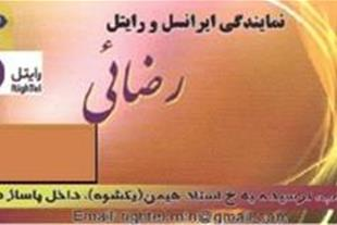 نمایندگی ایرانسل و رایتل رضائی