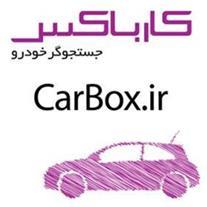 خرید و فروش خودرو با جستجوگر خودرو کارباکس