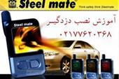 آموزش نصب دزدگیر اتومبیل و سیستم صوتی