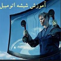 آموزش نصب شیشه و آینه اتومبیل