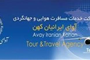 آژانس هواپیمایی ایرانیان کهن