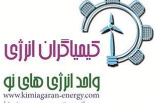 اجرای سیستم های انرژی های نو و تولیدات پراکنده