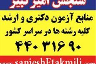 منابع آزمون2103-دکتری جغرافیا وبرنامه ریزی روستایی