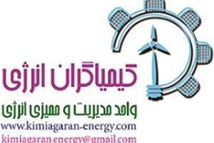 مدیریت وممیزی انرژی درقزوین