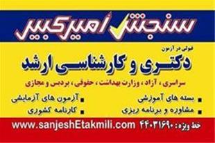 منابع آزمون و دروس20101-دکتری زبان و ادبیات فارسی
