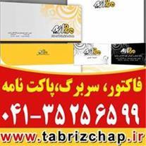 خدمات طراحی و چاپ با قیمت مناسب در تبریز