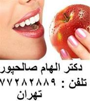 خدمات دندانپزشکی – دکتر الهام صالحپور