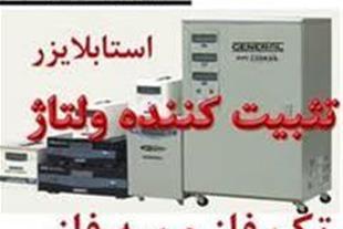 تثبیت کننده ولتاژ -استابلایزر - اینورتر