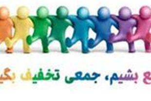 سایت تخفیف وخرید گروهی بهبرگ اصفهان
