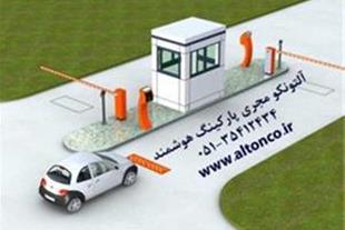 پارکینگ هوشمند و کنترل تردد