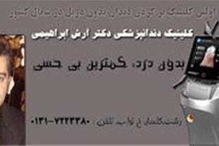 کلینیک تخصصی دندانپزشکی دکتر آرش ابراهیمی