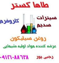 مواد شیمیایی کلروفرم سیترات سدیم روغن سیلیکون و...