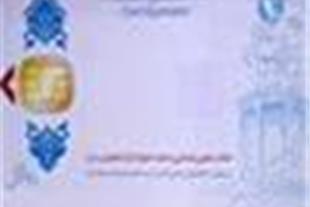 ثبت نام از متقاضیان کارت هوشمند ملی در اردبیل