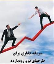 خدمات مشاوره در امور سرمایه گذاری