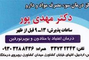 مرکز ترک اعتیاد دکتر مهدی پور
