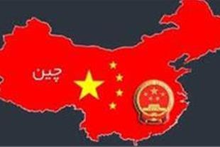 تورهای نمایشگاهی تخصصی چین