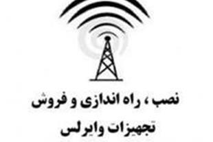 اجرای پروژه های شبکه وفروش تجهیزات شبکه-کرمان