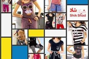 شیک شاد، فروش عمده لباس های راحتی و مجلسی زنانه