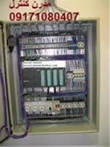 مدرن کنترل (برق صنعتی،الکتروهیدرولیک و اتوماسیون)