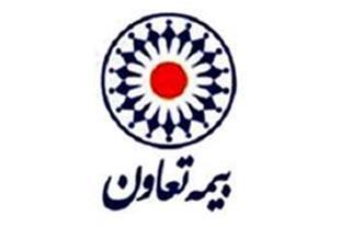 شرکت بیمه تعاون - نمایندگی پورماجد - تبریز
