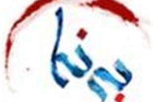 شرکت تبلیغاتی به نما - مجری امور تبلیغاتی