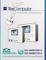 تجهیزات اتوماسیون صنعتیtexcomputer