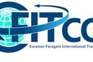 شرکت بین المللی افیتکو &EMC