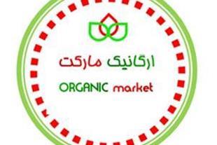 محصولات غذایی و شوینده های ارگانیک و سالم