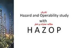 مطالعه عملیات و خطر (HAZOP)