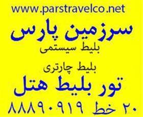 بلیط ارزان به سراسر جهان و ایران چارتری و سیستمی - 1