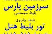 بلیط ارزان به سراسر جهان و ایران چارتری و سیستمی